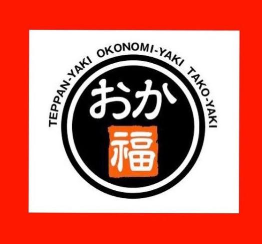 鉄板焼 お好み焼き おか福 新橋店のメイン画像1