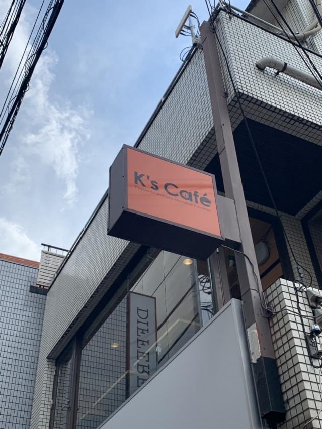 K's Cafeの画像5