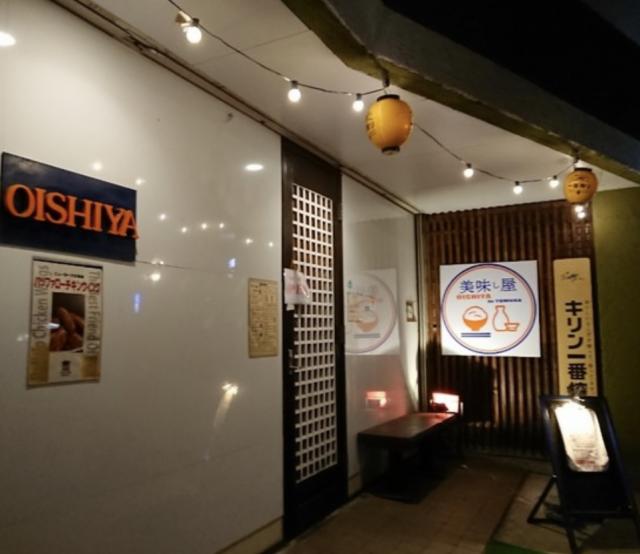 美味し屋のメイン画像1