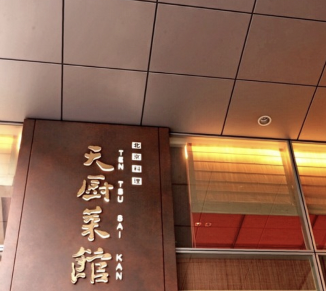 天厨菜館 渋谷店のメイン画像1