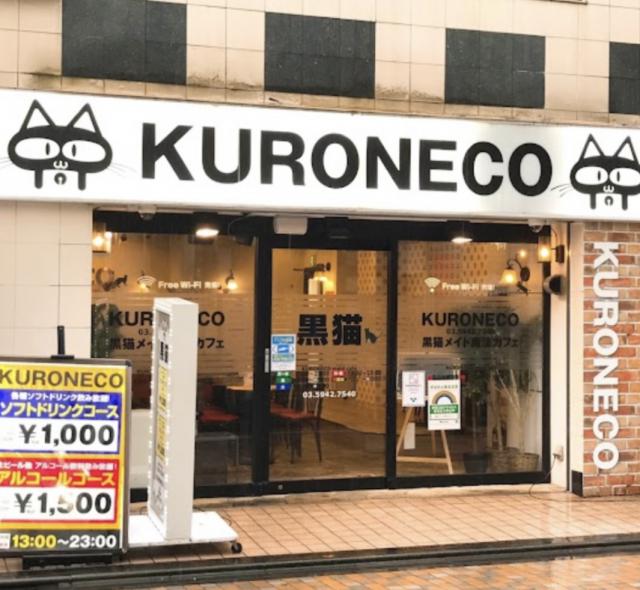 黒猫メイド魔法カフェ 中野本店のメイン画像1