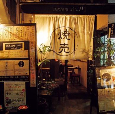 焼売酒場 小川のメイン画像1