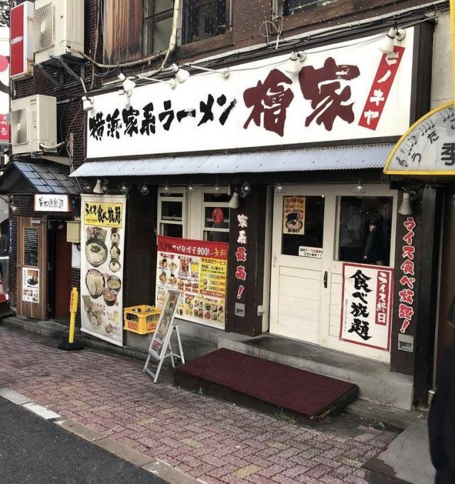 横浜家系ラーメン 檜家の画像1