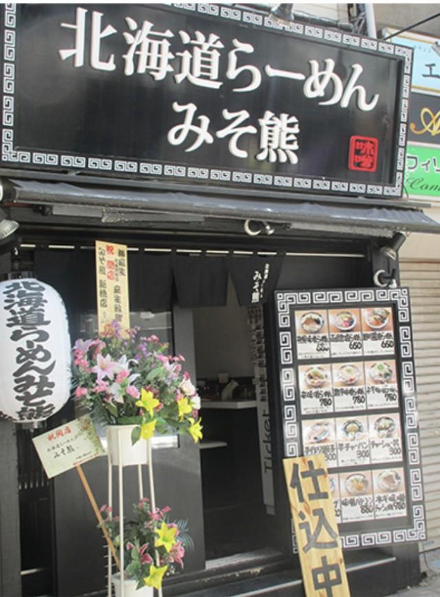 北海道らーめん みそ熊 新橋店のメイン画像1