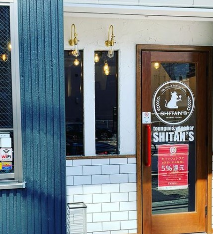 牛タン&ワインバル SHITAN'S 上野店のメイン画像2