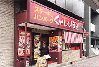 ステーキのくいしんぼ 水道橋東口店のメイン画像1