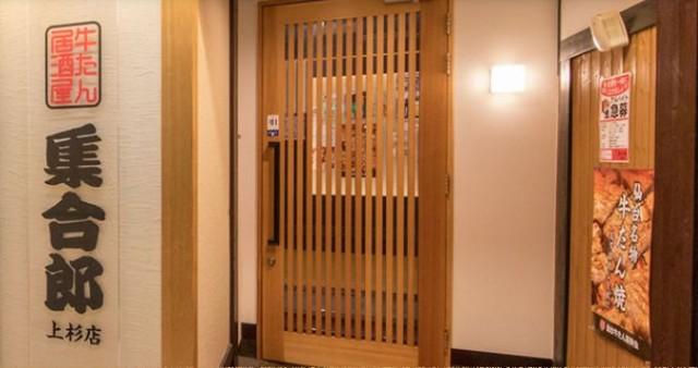 仙台牛タン居酒屋 集合郎 分店 上杉店のメイン画像1