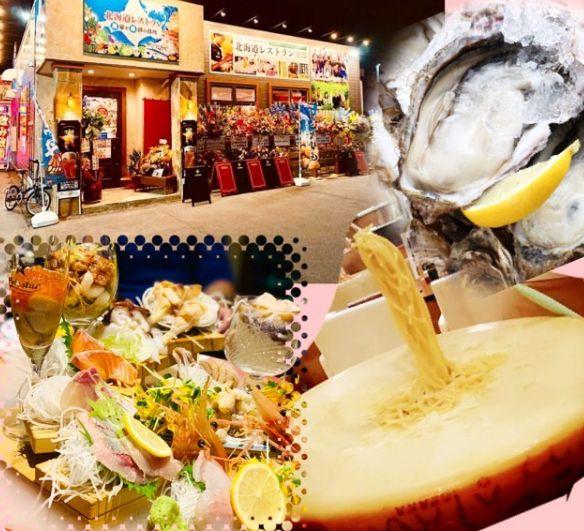 農家と漁師の台所 北海道レストラン 別邸 嶋北店のメイン画像2