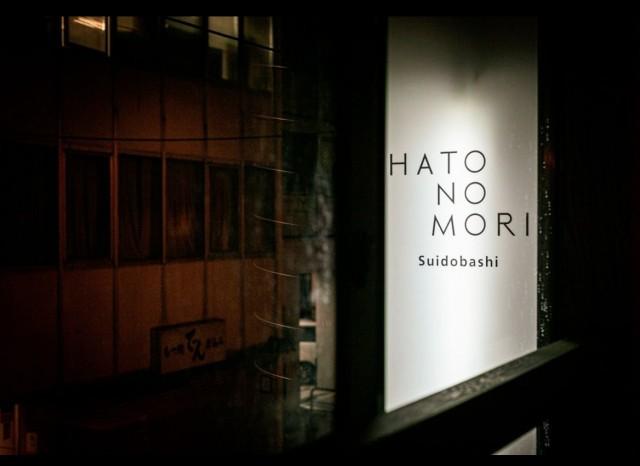 HATONOMORIのメイン画像2