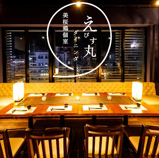 活〆鮮魚と旨い酒 個室居酒屋 えびす丸 恵比寿駅前店のメイン画像1