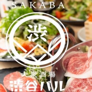 和牛大衆酒場 渋谷バル 八王子のメイン画像1