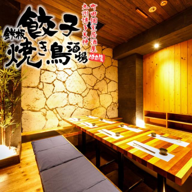 個室居酒屋 鉄板餃子と焼き鳥酒場 町田駅前店のメイン画像1