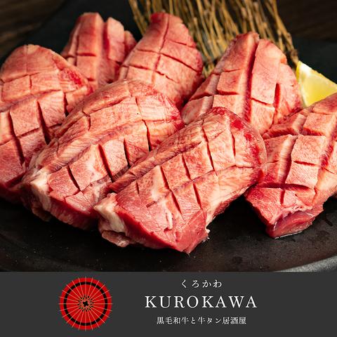 黒毛和牛&麻布牛タン専門 くろかわ 横浜本店のメイン画像1