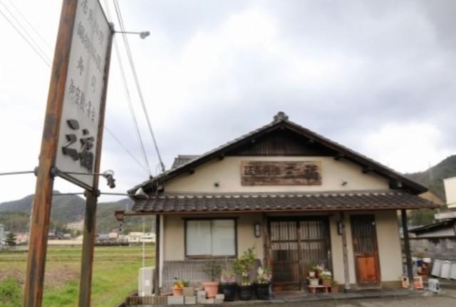 活魚料理 三福の画像0