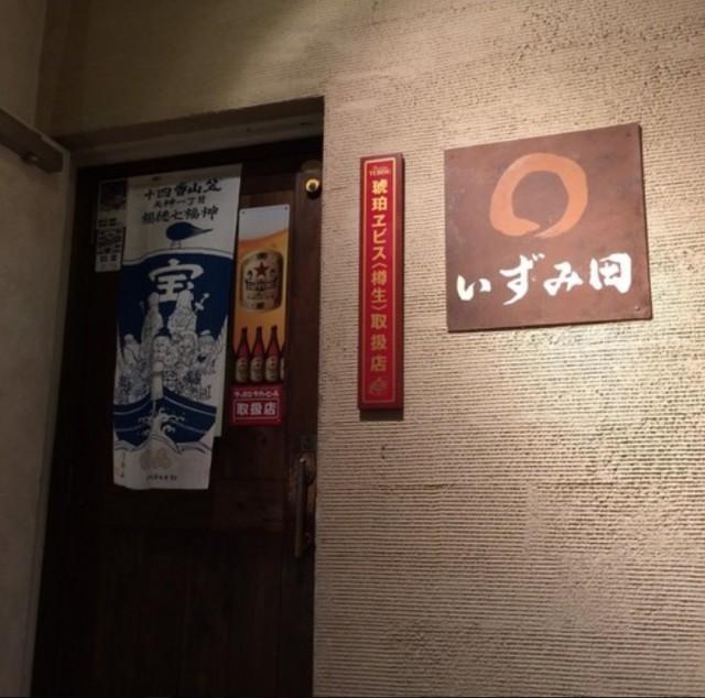 慶州鍋処 いずみ田 日本橋室町店の画像0