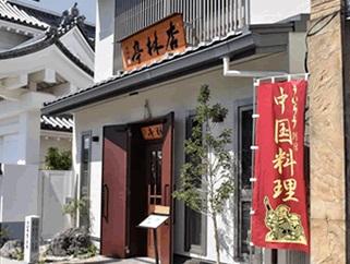 ういろう別館 中国料理 杏林亭のメイン画像1