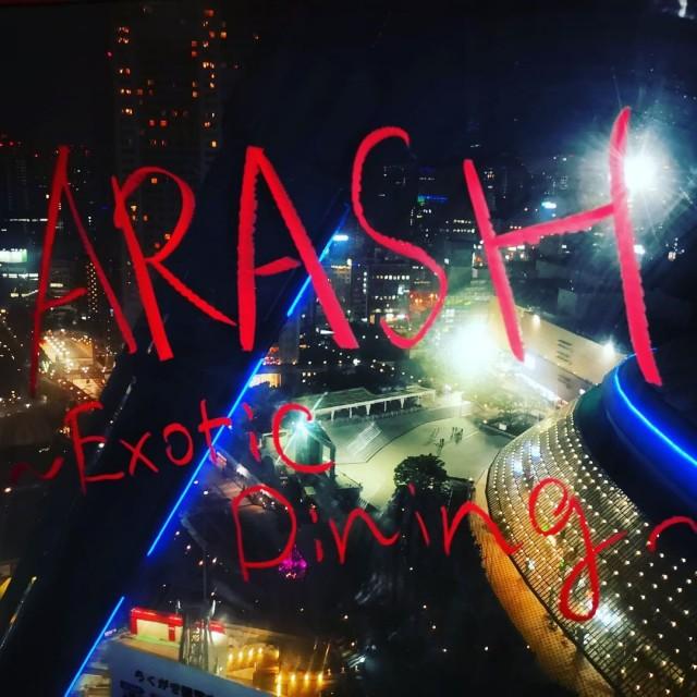 ARASH~EXOTIC DINING~ アラシュエキゾチックダイニングの画像1