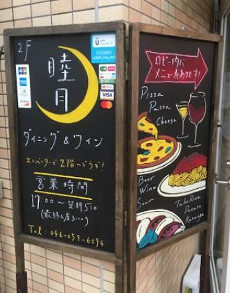 Dining&Wine MUTSUKI 睦月 ムツキのメイン画像1