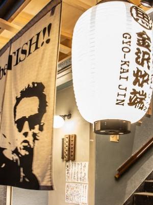 金沢炉端 魚界人~GYO-KAI JIN~千葉柏店のメイン画像1