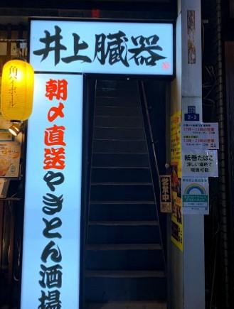 朝〆直送 やきとん酒場 井上臓器 八重洲店のメイン画像1