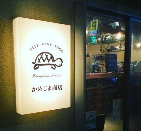 かめじま商店のメイン画像1