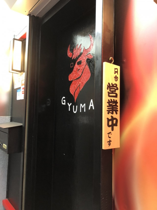 焼肉牛舞 袋町店のメイン画像1