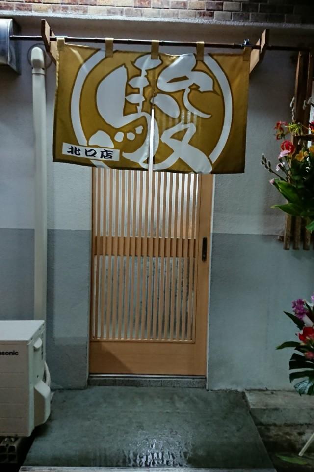 駿 北口店のメイン画像1