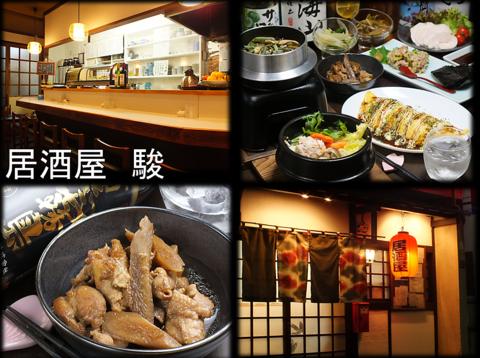 駿 北口店のメイン画像2
