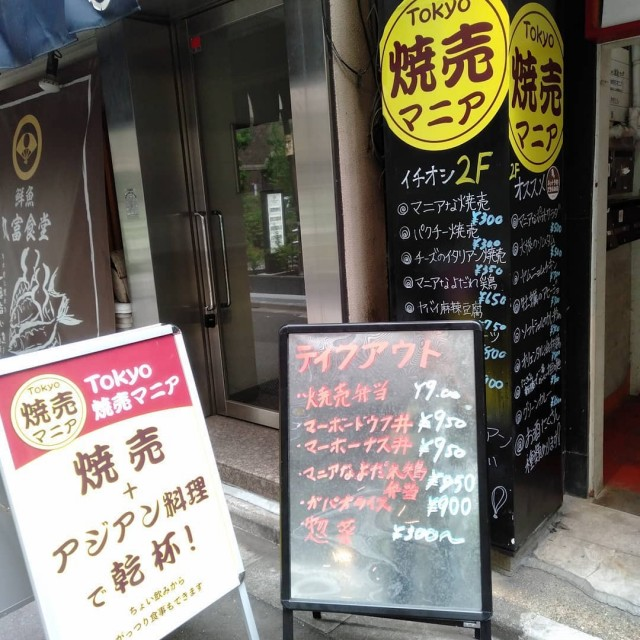 Tokyo焼売マニアのメイン画像2