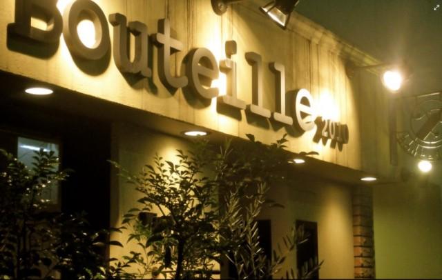 ワインバー&レストラン ブテイユのメイン画像1