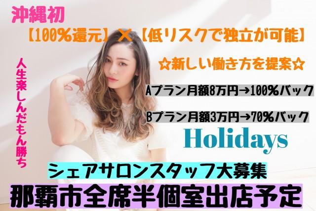 【100%還元シェアサロン】×【沖縄初の新しい美容師の働き方を提案♪】