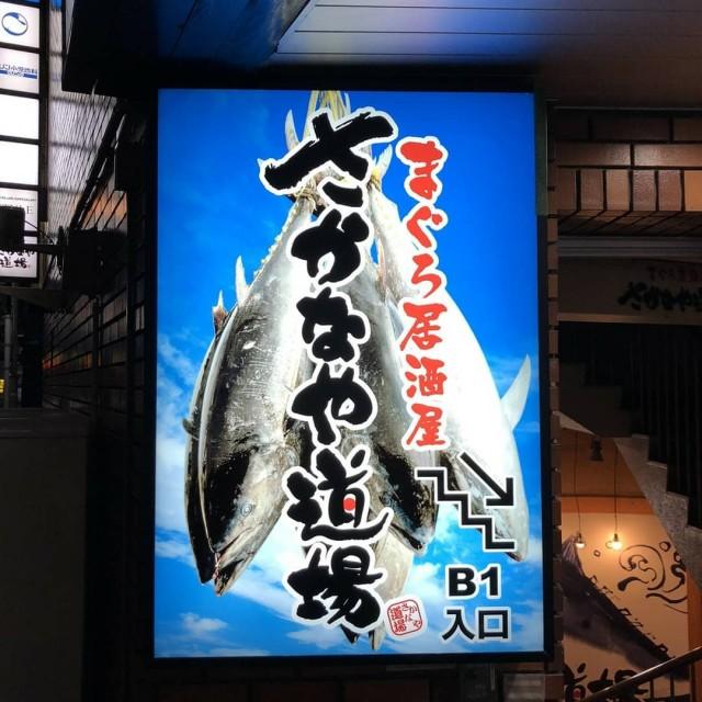 さかなや道場 茅ヶ崎南口店のメイン画像1