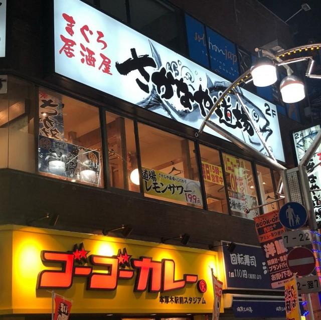 さかなや道場 本厚木北口店のメイン画像1