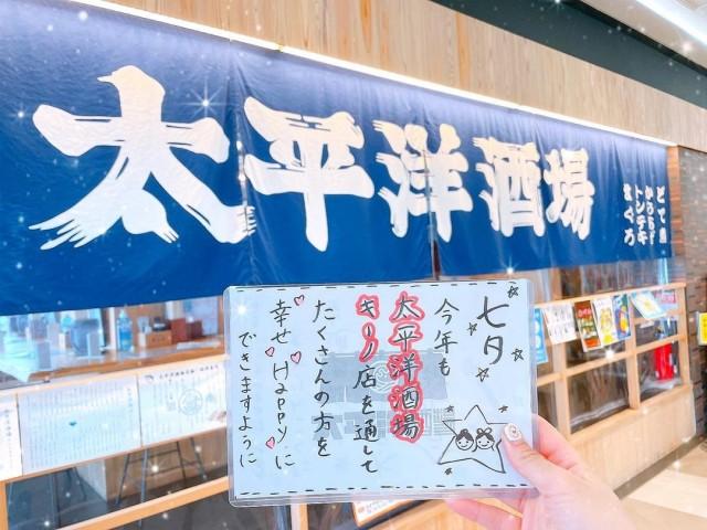 太平洋酒場 キーノ和歌山店のメイン画像2
