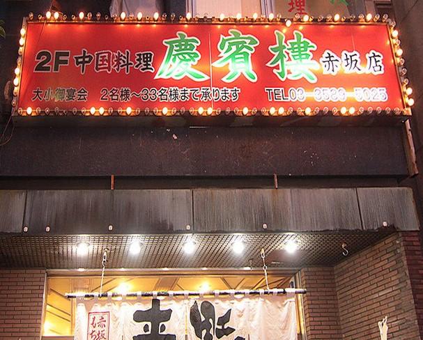 慶賓楼 赤坂店のメイン画像1