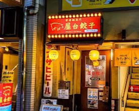屋台餃子 神戸元町店のメイン画像1
