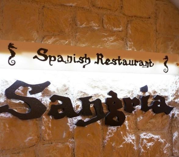 サングリア 青山店のメイン画像1