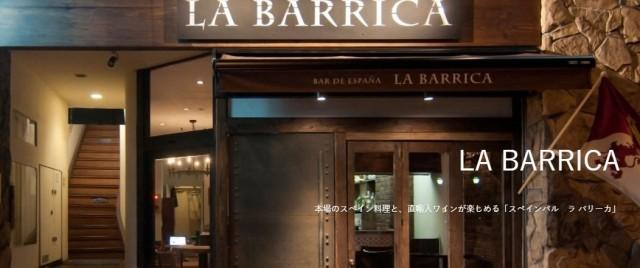 BAR DE ESPAÑA  LA BARRICAのメイン画像1