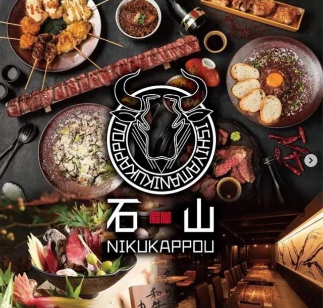 古民家個室 肉和食 石山NIKUKAPPOUのメイン画像2