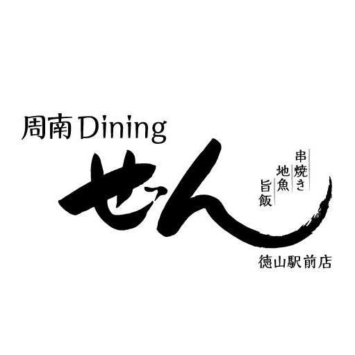 ~串焼き 地魚 旨飯~ 周南Diningぜん 徳山駅前店のメイン画像1
