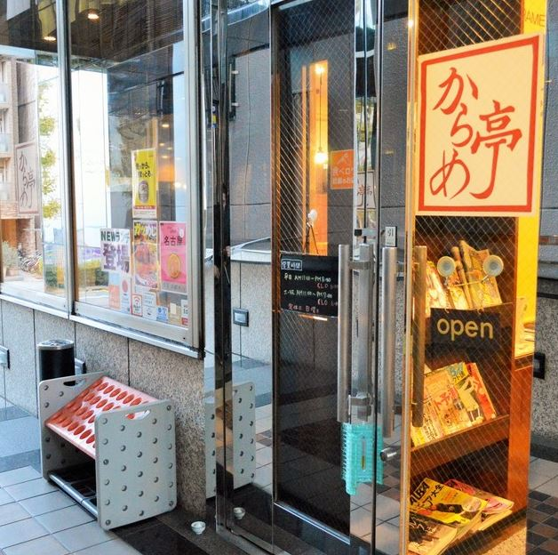 からめ亭 丸の内店のメイン画像2