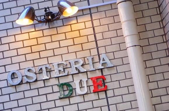 Osteria Dueのメイン画像1
