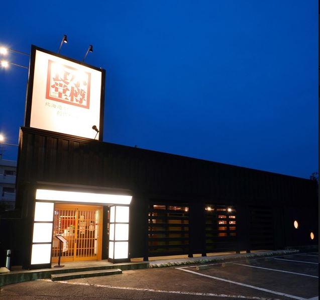小樽食堂 穂積店のメイン画像1