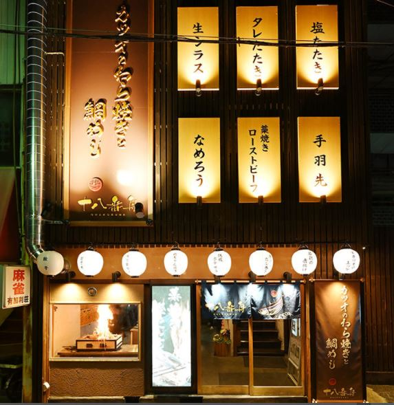 十八番舟 岐阜店のメイン画像1