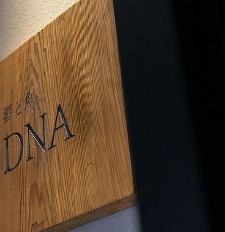 酒と魚 DNAのメイン画像1