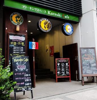 コワーキングスペース Katsuki Cafe 銀座店のメイン画像1