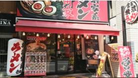 壱角家 新宿5丁目店のメイン画像1