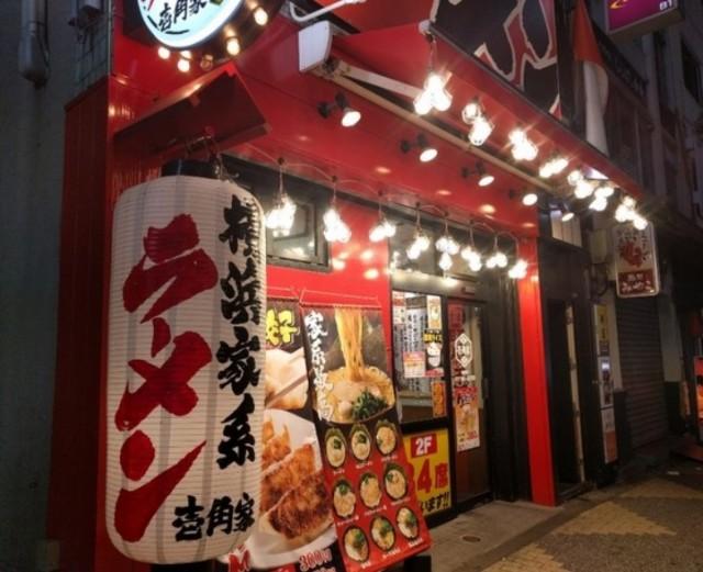 壱角家 新橋店のメイン画像1