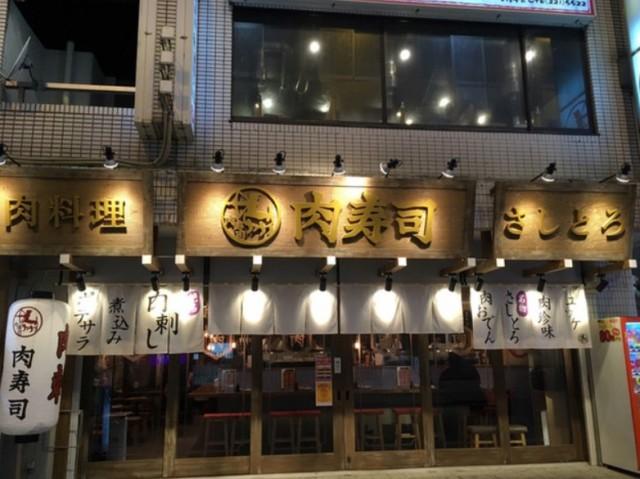 本厚木 肉寿司のメイン画像1