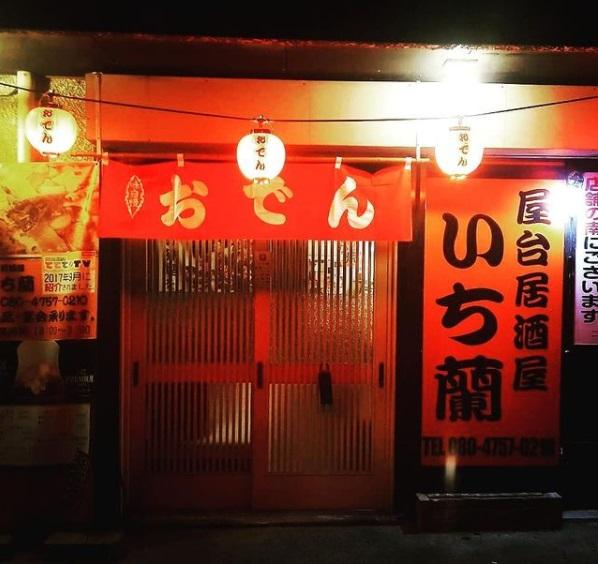 屋台居酒屋 いち蘭のメイン画像1